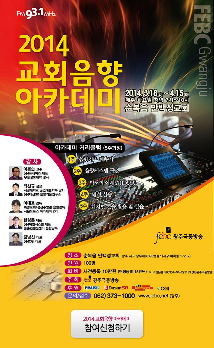 포스터1--극동방송_2014방송아카데미.jpg