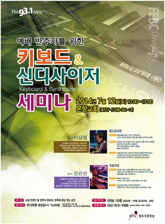 _사본 -극동방송_키보드아카데미2014출-[변환됨].jpg