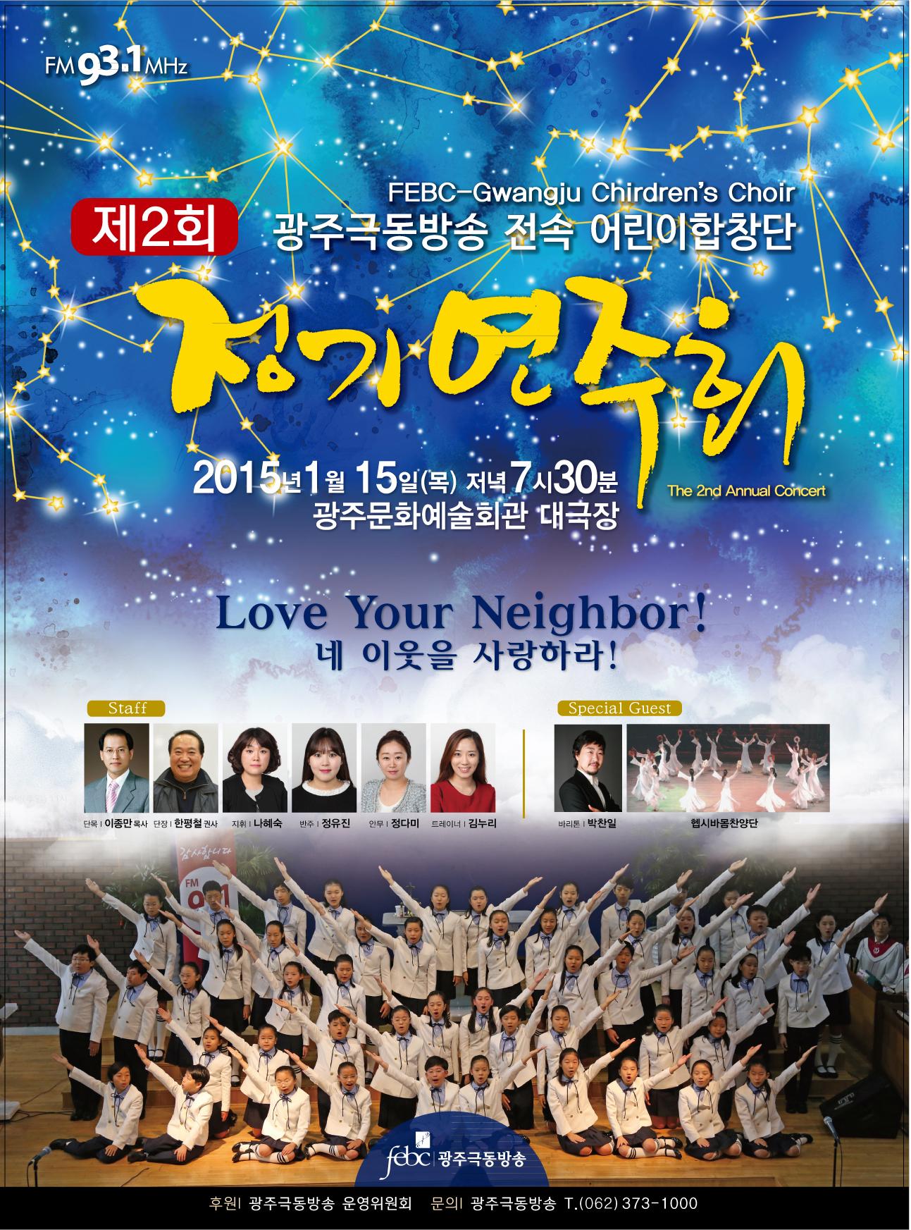 극동방송_정기연주회 포스터(최종).jpg
