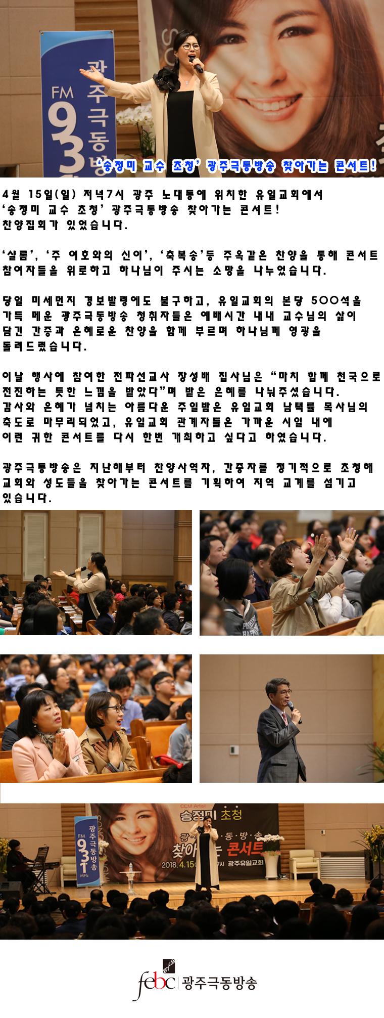 송정미 찬양콘서트.jpg