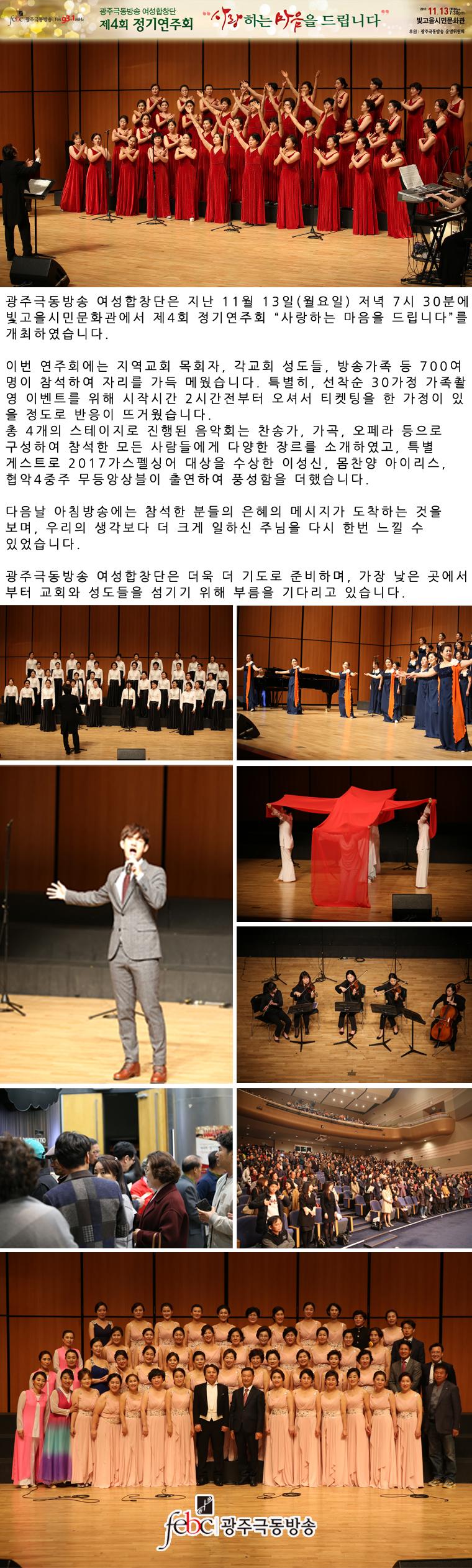 171113 여성합창단정기연주회.jpg