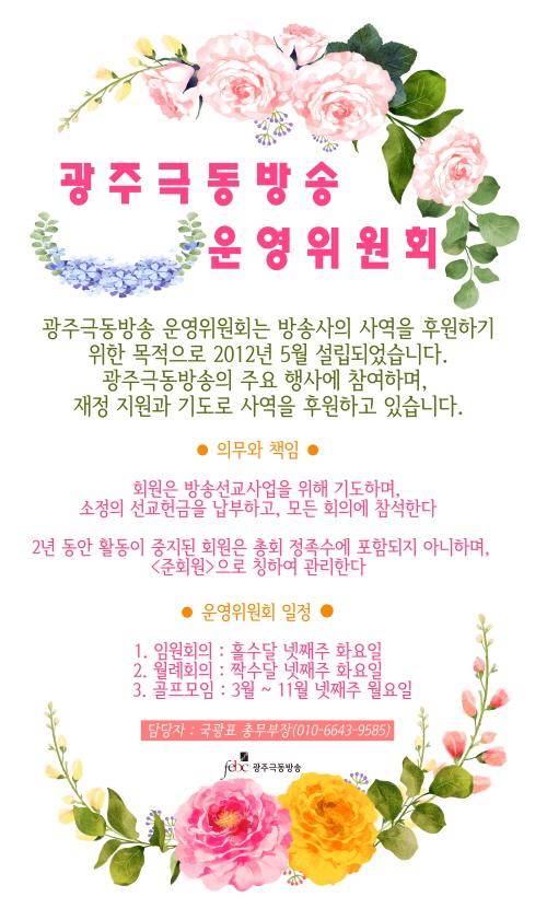 크기변환_광주극동방송 운영위원회.jpg